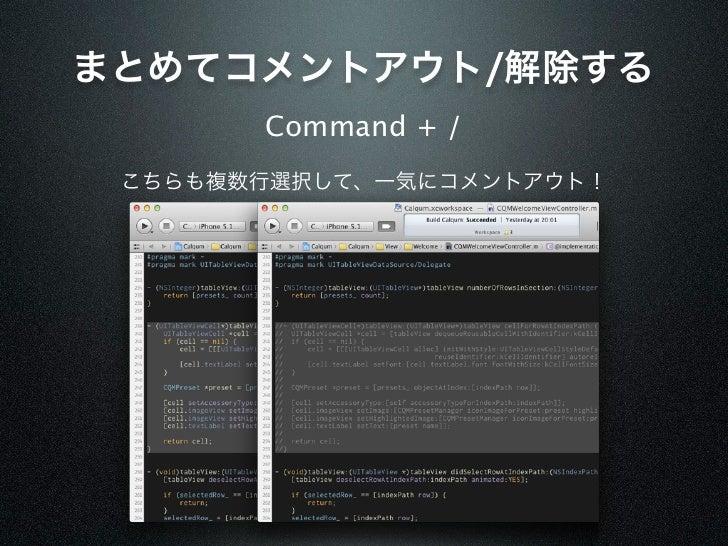 まとめてコメントアウト/解除する       Command + / こちらも複数行選択して、一気にコメントアウト!