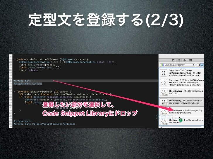 定型文を登録する(2/3) 登録したい部分を選択して、 Code Snippet Libraryにドロップ