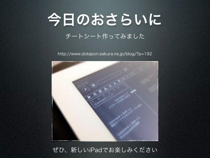 今日のおさらいに   チートシート作ってみましたhttp://www.dotapon.sakura.ne.jp/blog/?p=192ぜひ、新しいiPadでお楽しみください