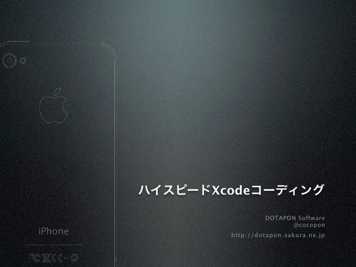 ハイスピードXcodeコーディング                 DOTAPON Software                       @cocopon        http://dotapon.sakura.ne.jp