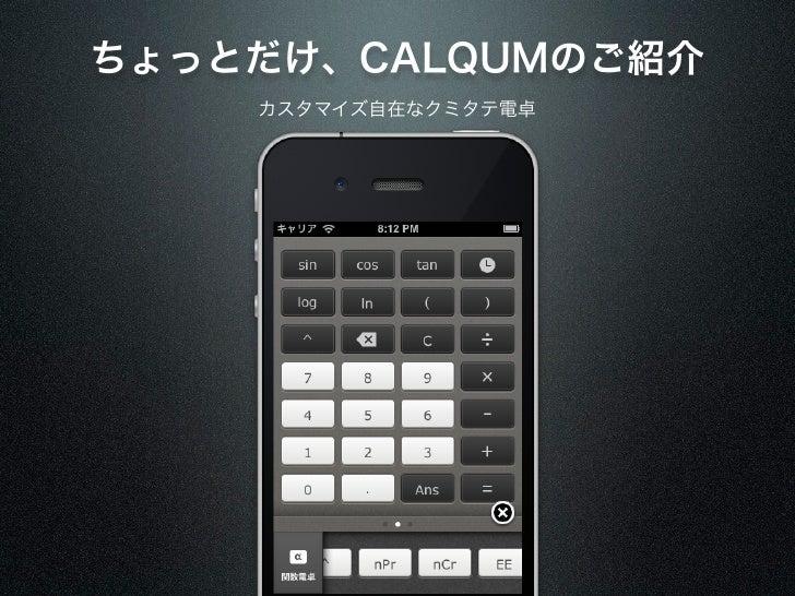ちょっとだけ、CALQUMのご紹介    カスタマイズ自在なクミタテ電卓