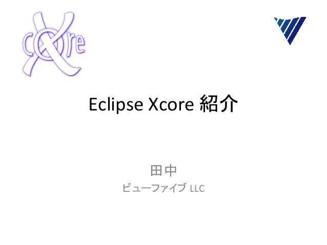 Eclipse  Xcore  紹介    田中   ビューファイブ  LLC