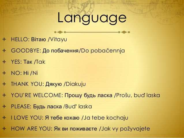 how to write i love you in ukrainian