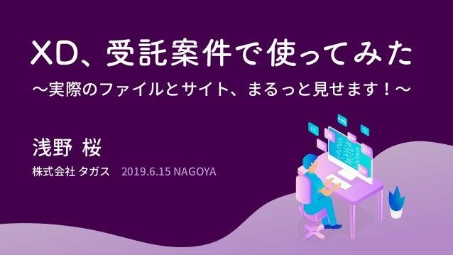 浅野桜 2019.6.15NAGOYA株式会社タガス ~実際のファイルとサイト、まるっと見せます!~
