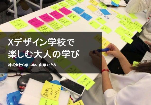 Xデザイン学校で 楽しむ大人の学び 株式会社Gaji-Labo 山岸 ひとみ