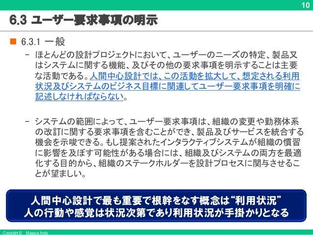 Copyright © Masaya Ando 10 6.3 ユーザー要求事項の明示 n 6.3.1 一般 – ほとんどの設計プロジェクトにおいて、ユーザーのニーズの特定、製品又 はシステムに関する機能、及びその他の要求事項を明示することは主要...