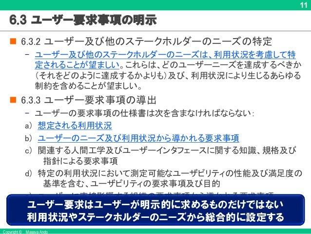 Copyright © Masaya Ando 11 6.3 ユーザー要求事項の明示 n 6.3.2 ユーザー及び他のステークホルダーのニーズの特定 – ユーザー及び他のステークホルダーのニーズは、利用状況を考慮して特 定されることが望ましい。...