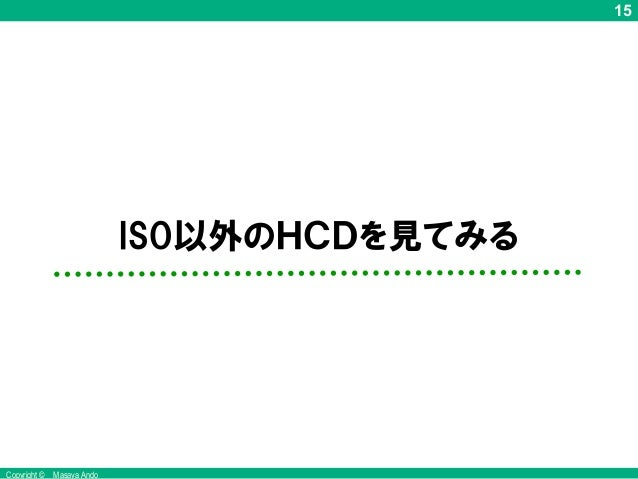 15 Copyright © Masaya Ando ISO以外のHCDを見てみる 2