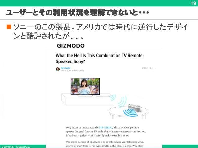 Copyright © Masaya Ando 19 ユーザーとその利用状況を理解できないと・・・ n ソニーのこの製品。アメリカでは時代に逆行したデザイ ンと酷評されたが、、、
