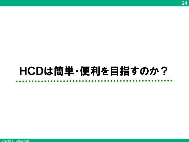 24 Copyright © Masaya Ando HCDは簡単・便利を目指すのか?