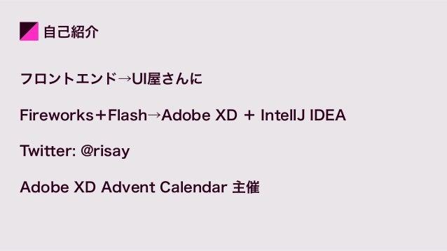 [Adobe XD] リピートグリッドで遊ぼう Slide 2