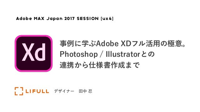 Adobe MAX Japan 2017 SESSION [ux4]