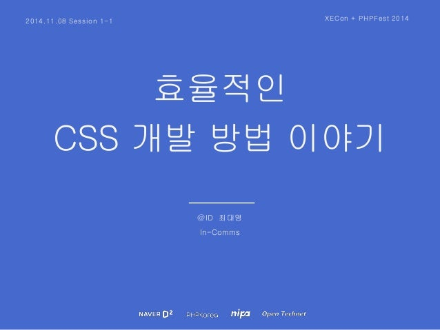 2014.11.08 Session 1-1 XECon + PHPFest 2014  효율적인  CSS 개발 방법 이야기  @ID 최대영  In-Comms