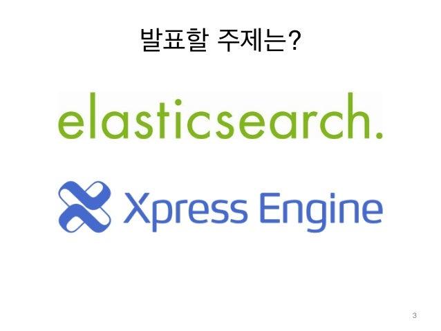 XECon+PHPFest2014 발표자료 - ElasticSearch를 이용한 통합검색 구축방법 - 김훈민 Slide 3