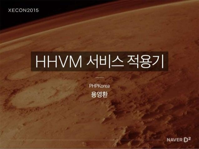용 영 환 PHPKorea 마켓컬리 옐로모바일 정글피플 네이버 태터앤컴퍼니 카페24 xenonix.com