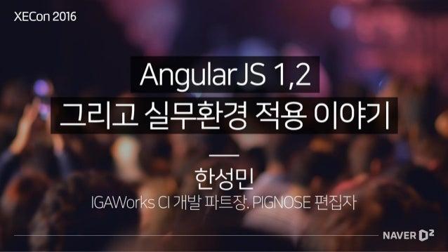 한성민 IGAWorks CI 개발 파트장 PIGNOSE 편집자