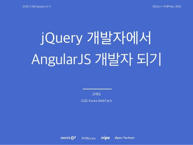 2014.11.08 Session 2-5 XECon + PHPFest 2014  jQuery 개발자에서  AngularJS 개발자 되기  고재도  GDG Korea WebTech