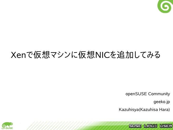 Xenで仮想マシンに仮想NICを追加してみる                      openSUSE Community                                geeko.jp                Kazu...