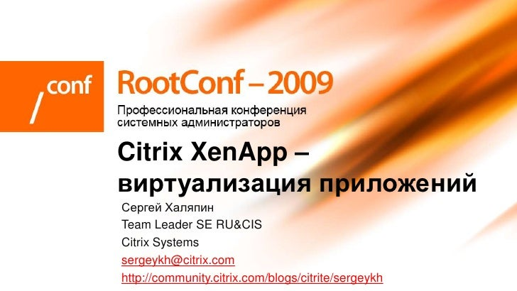Citrix XenApp – виртуализация приложений Сергей Халяпин Team Leader SE RU&CIS Citrix Systems sergeykh@citrix.com http://co...