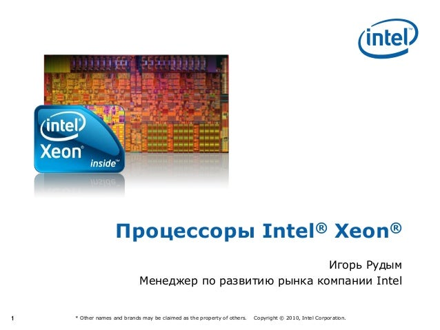 11 * Other names and brands may be claimed as the property of others. Copyright © 2010, Intel Corporation. Процессоры Inte...