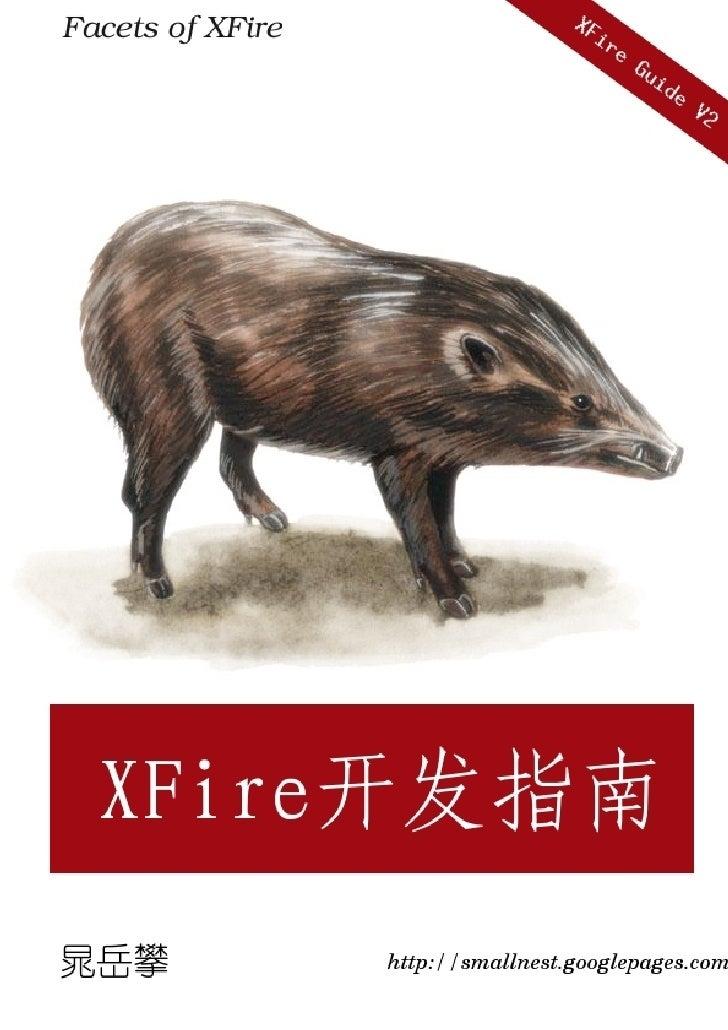 XFire 野猪书        如果可以将 XFire Web Services 框架比做一颗                                 内容目录 璀璨夺目的钻石的话,那么本书将从这颗钻石的多个 切面上来欣赏它闪耀的光芒...