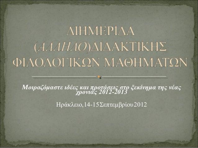 Μοιραζόμαστε ιδέες και προτάσεις στο ξεκίνημα της νέας  χρονιάς 2012-2013  Ηράκλειο,14-15 Σεπτεμβρίου 2012