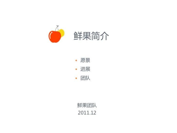 鲜果简介   愿景   进展   团队鲜果团队2011.12