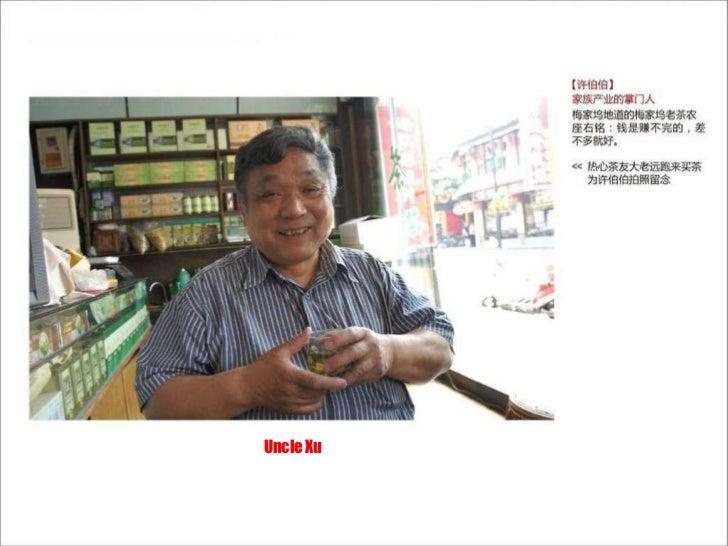 Uncle Xu