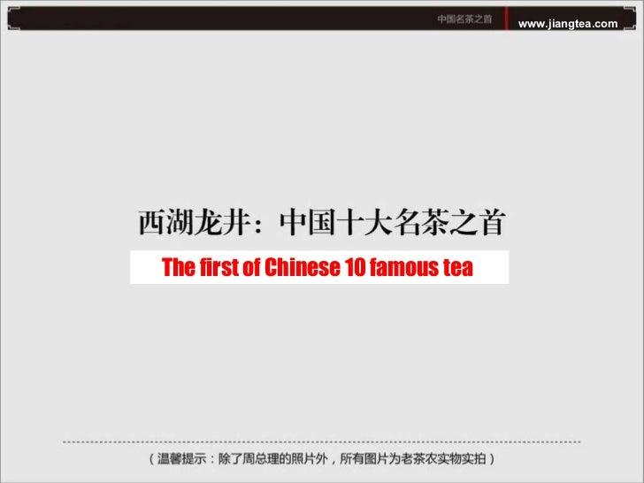 Xihu longjing tea plantation Slide 2