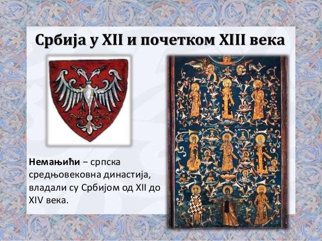 Србија у XII и почетком XIII века  Немањићи − српска средњовековна династија, владали су Србијом од XII до XIV века.