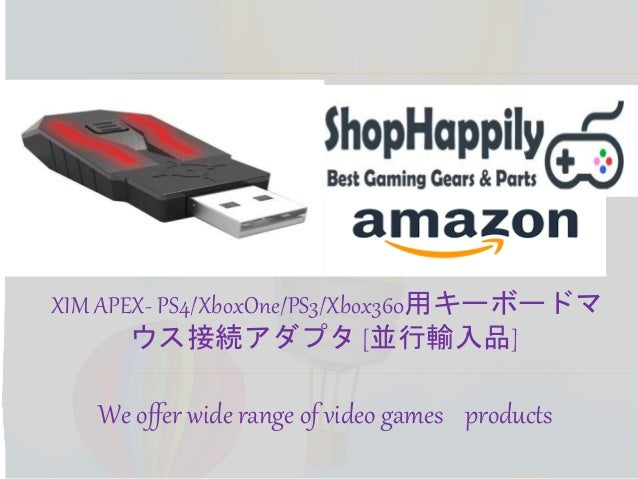 XIM APEX- PS4/XboxOne/PS3/Xbox360用キーボードマウス接続