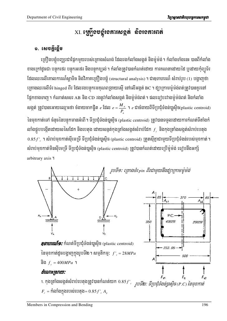 Department of Civil Engineering                                                      viTüasßanCatiBhubec©keTskm<úCa       ...