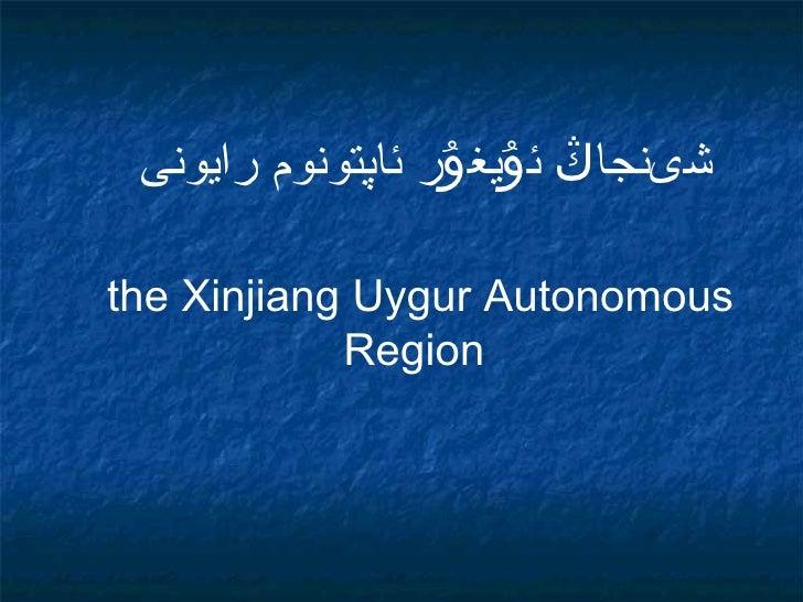 شىنجاڭ ئۇيغۇر ئاپتونوم رايونىthe Xinjiang Uygur Autonomous            Region