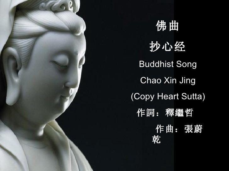 佛曲 抄心经 Buddhist Song Chao Xin Jing (Copy Heart Sutta) 作詞:釋繼哲  作曲:張蔚乾