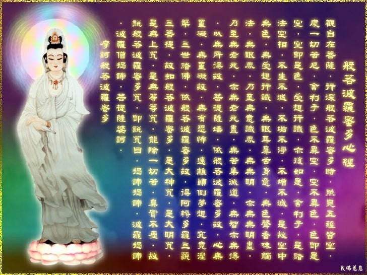 佛曲:抄心经 Buddhist Song (With Romanised Chinese) Slide 2