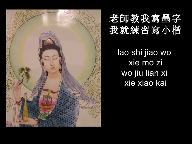佛曲:抄心经 Buddhist Song (With Romanised Chinese) Slide 3