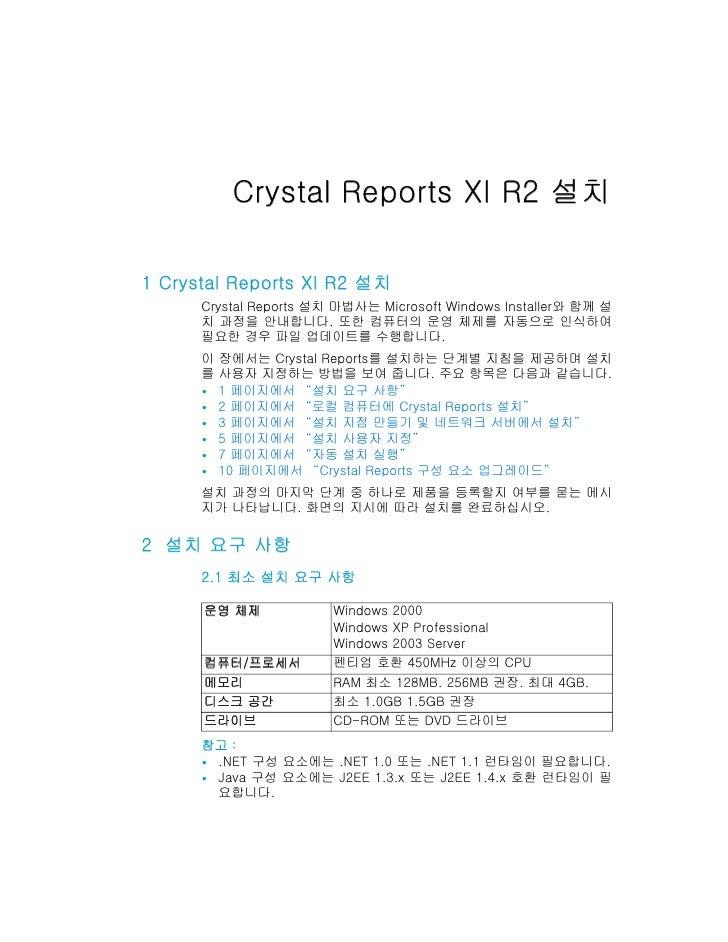 Crystal Reports 사용자 가이드             Crystal Reports XI R2 설치  1 Crystal Reports XI R2 설치       Crystal Reports 설치 마법사는 Mic...