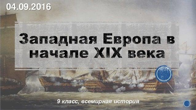 9 класс, всемирная история 04.09.2016