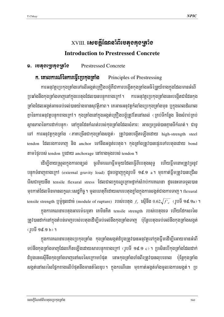 Xix introduction to prestressed concrete