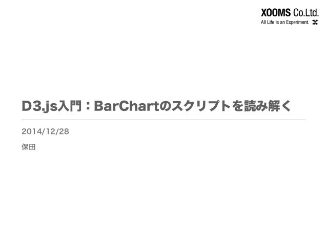 D3.js入門:BarChartのスクリプトを読み解く 2014/12/28 保田