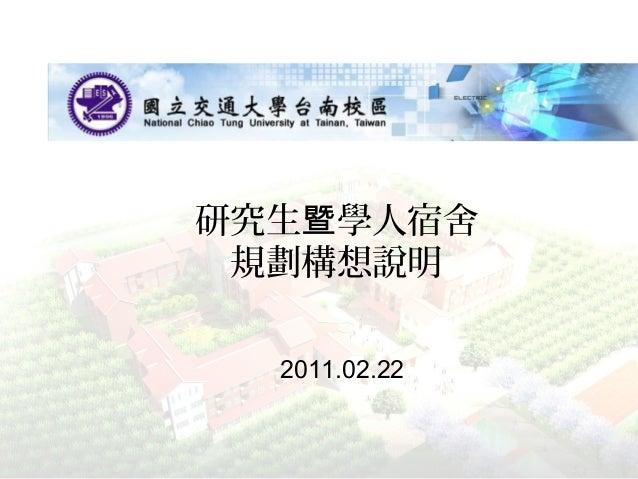 研究生 學人宿舍暨 規劃構想說明 2011.02.22