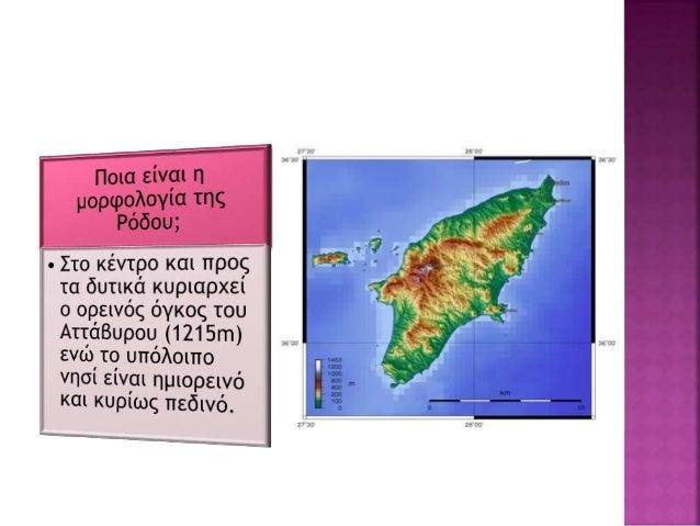 Η ΧΛΩΡΙΔΑ ΚΑΙ Η ΠΑΝΙΔΑ ΣΤΟ ΝΗΣΙ ΤΗΣ ΡΟΔΟΥ Slide 3