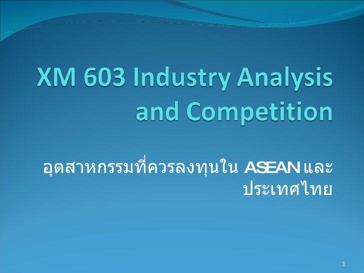 อุตสาหกรรมที่ควรลงทุนใน  ASEAN   และประเทศไทย