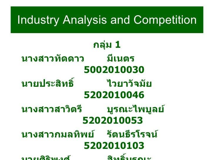 Industry Analysis and Competition <ul><li>กลุ่ม  1 </li></ul><ul><li>นางสาวทัดดาว มีเนตร 5002010030 </li></ul><ul><li>นายป...