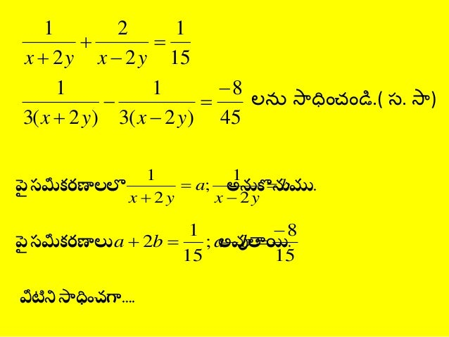 పై సమీక్రణములను తీసివేయగా 52 32   yx yx - + - 2 84 534    y y y