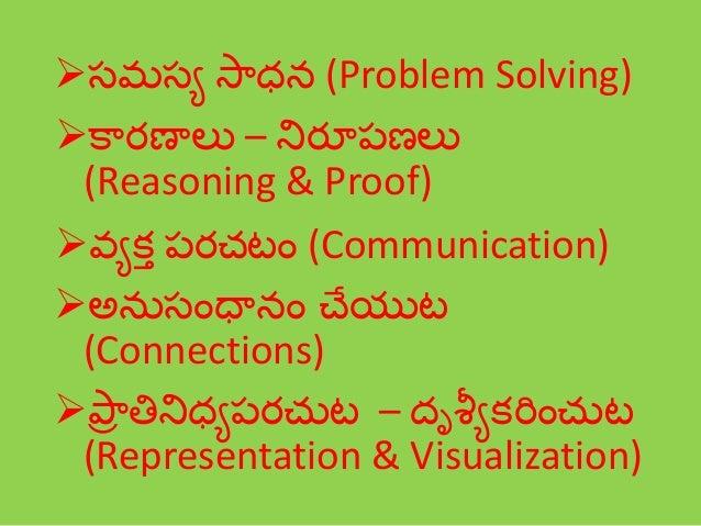సమసయ సాధన (Problem Solving) కారణాలు – నిరూపణలు (Reasoning & Proof) వ్యక్త పరచటం (Communication) అనుసంధానం చేయుట (Conne...