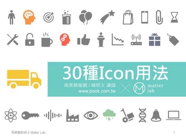 2商業簡報網 X Matter Lab 獨家贊助 www.matter-lab.com www.facebook.com/matterlab.taiwan Make Organizing Fun! 讓收納更有趣!