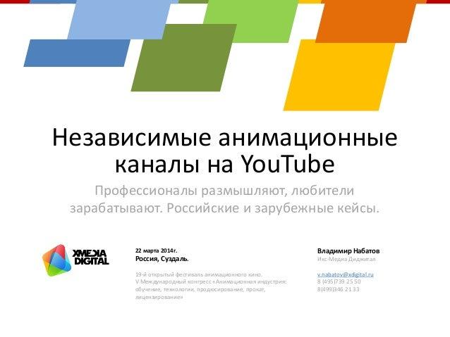 Независимые анимационные каналы на YouTube Профессионалы размышляют, любители зарабатывают. Российские и зарубежные кейсы....