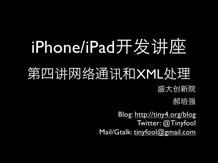 iPhone/iPad                     XML                Blog: http://tiny4.org/blog                      Twitter: @Tinyfool    ...