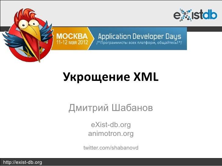 Укрощение XML                      Дмитрий Шабанов                          eXist-db.org                         animotron...
